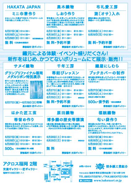 2014daihakataorimatsuri_ページ_2